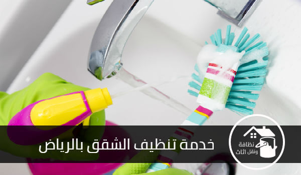 شركة تنظيف شقق بالرياض, تنظيف شقق بالرياض, افضل شركة تنظيف شقق بالرياض, شركة تنظيف شقق شمال الرياض, شركة تنظيف شقق جنوب الرياض